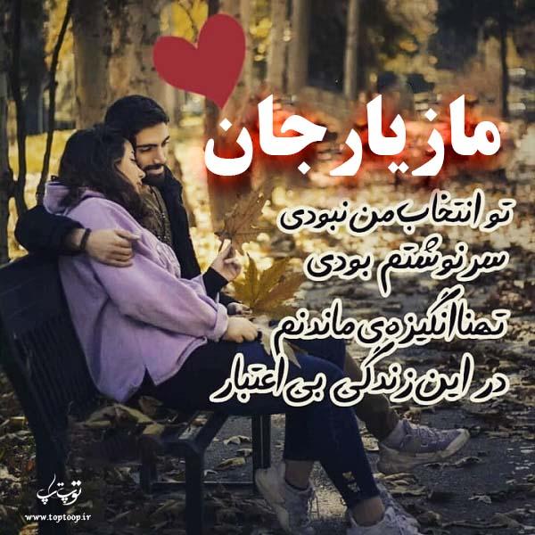 عکس نوشته راجب اسم مازیار