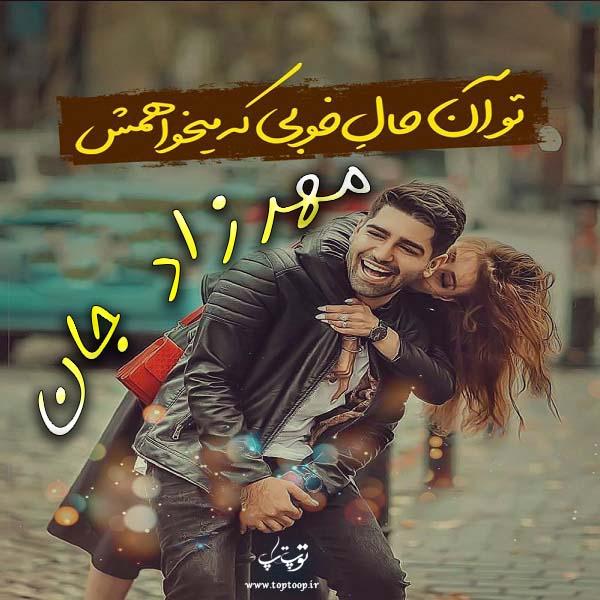 عکس نوشته درباره ی اسم مهرزاد