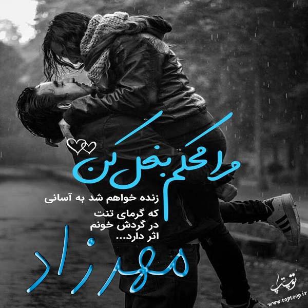 دانلود عکس نوشته ی اسم مهرزاد