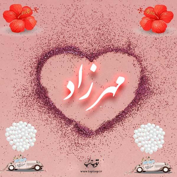 عکس قلب اسم مهرزاد