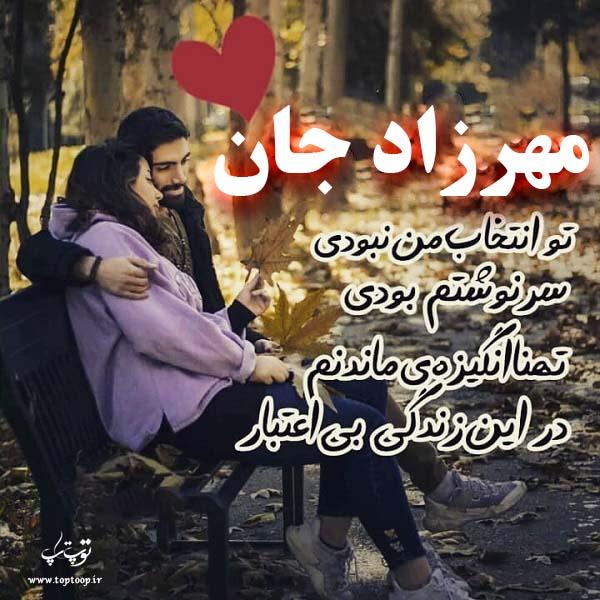 عکس نوشته درمورد اسم مهرزاد