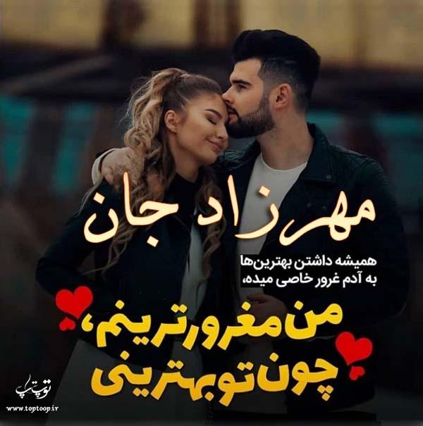 دانلود عکس نوشته اسم مهرزاد