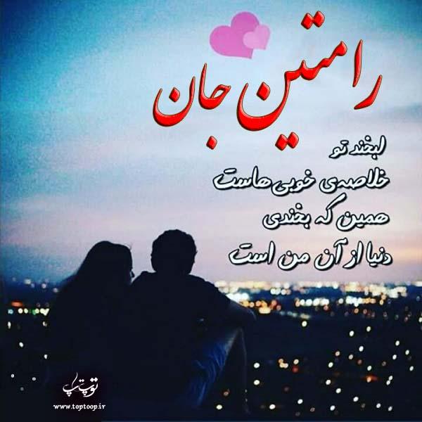 عکس نوشته عاشقانه برای اسم رامتین