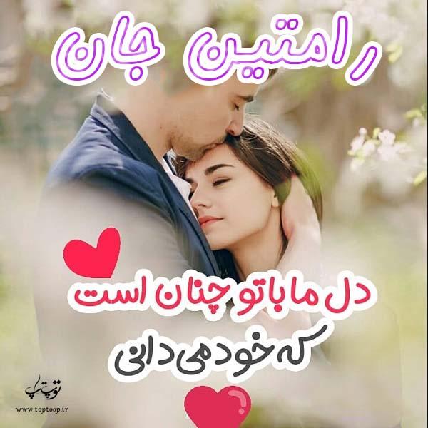 عکس نوشته زیبای اسم رامتین