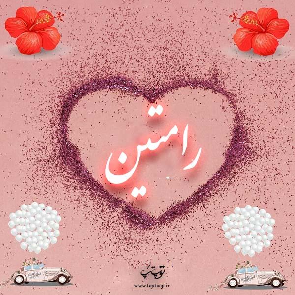 عکس قلب با اسم رامتین