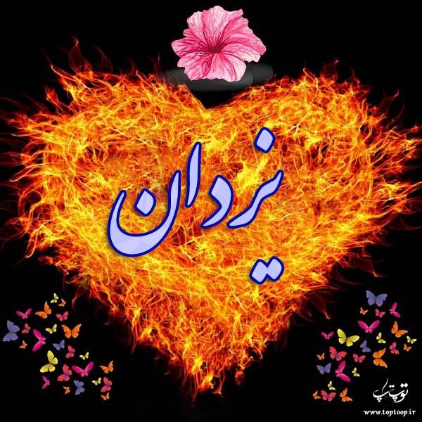 عکس نوشته با اسم یزدان