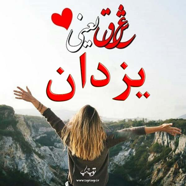 اسم یزدان