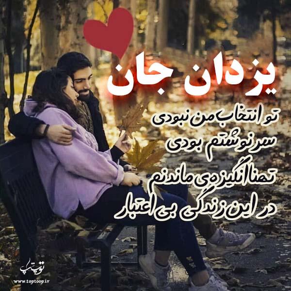 عکس نوشته های اسم یزدان