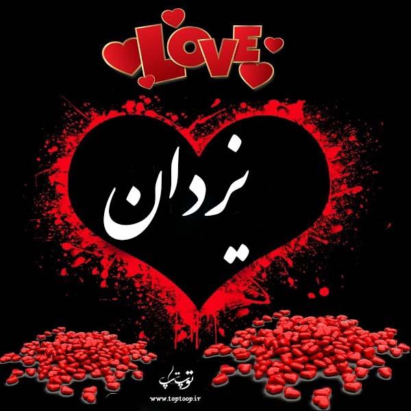 لوگوی اسم یزدان
