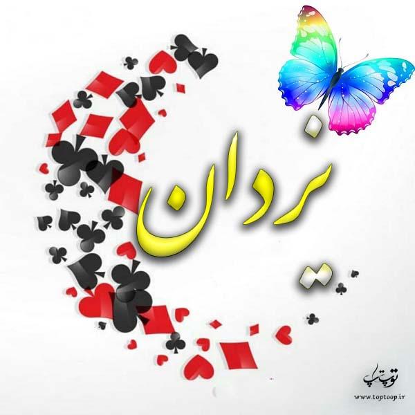 گرافیک اسم یزدان