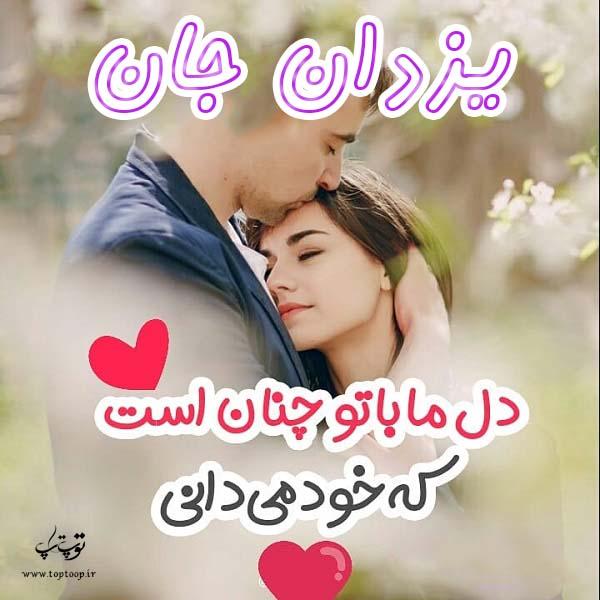 عکس نوشته به اسم یزدان