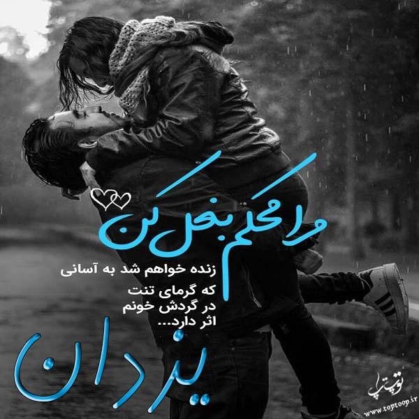 تصاویر اسم یزدان