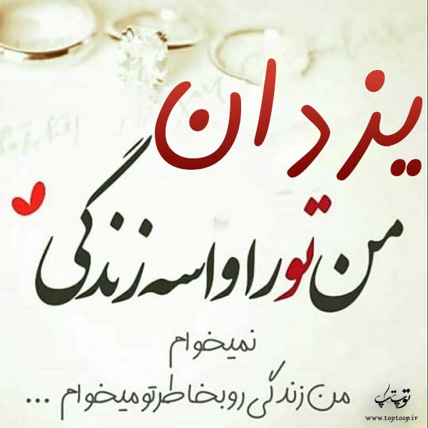 عکس نوشته جدید اسم یزدان