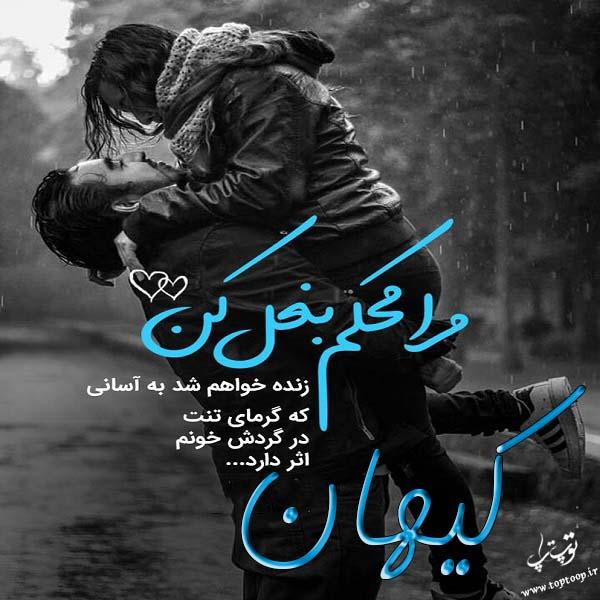 دانلود عکس نوشته اسم کیهان