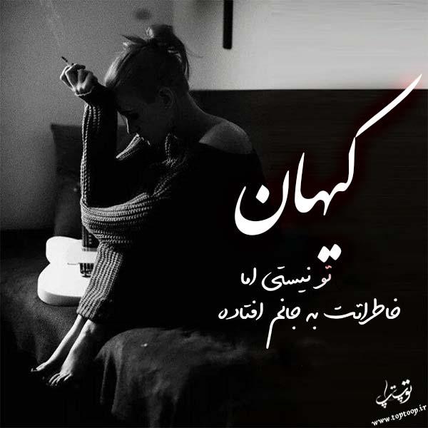 عکس نوشته غمگین اسم کیهان