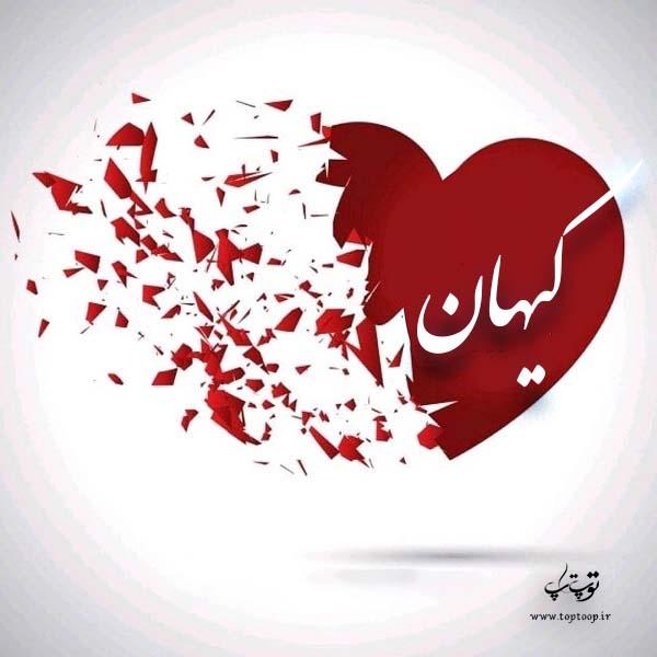 عکس نوشته قلب اسم کیهان