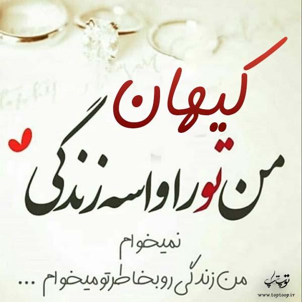 عکس نوشته جدید اسم کیهان