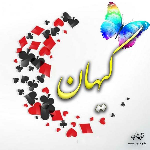 گرافیک اسم کیهان
