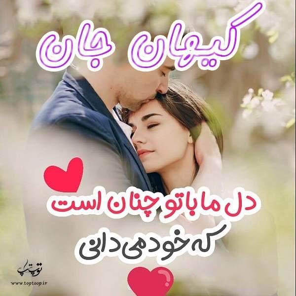عکس نوشته درمورد اسم کیهان