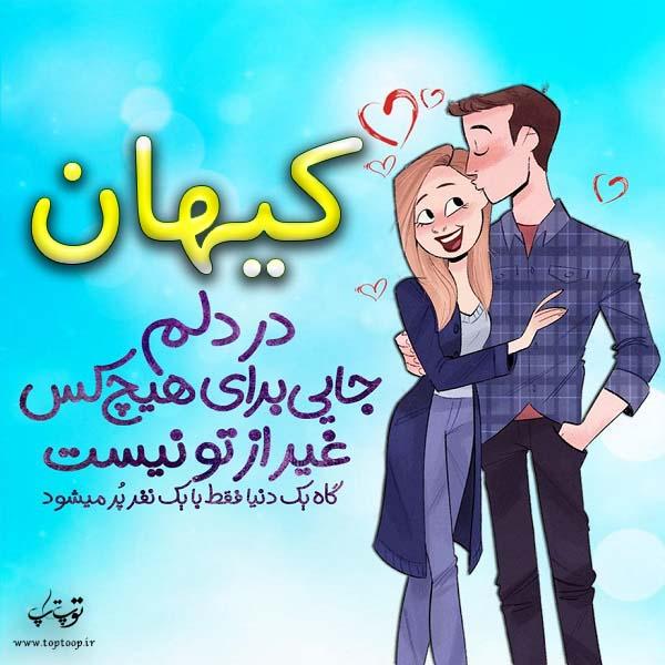عکس نوشته فانتزی اسم کیهان