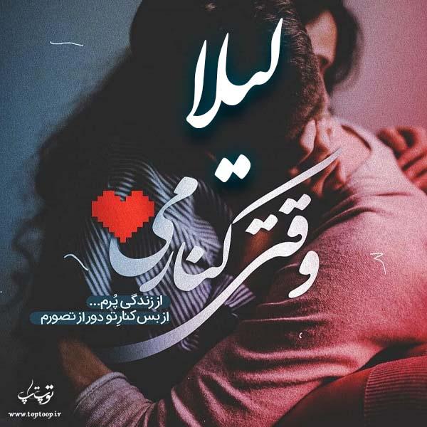 عکس نوشته عاشقانه اسم لیلا
