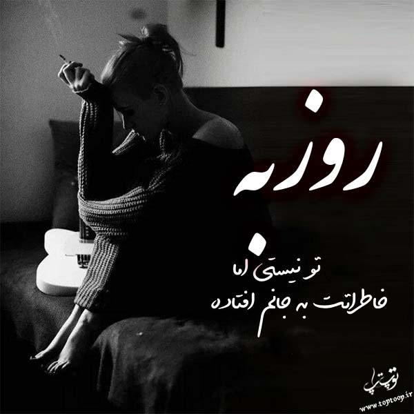 عکس نوشته غمگین اسم روزبه