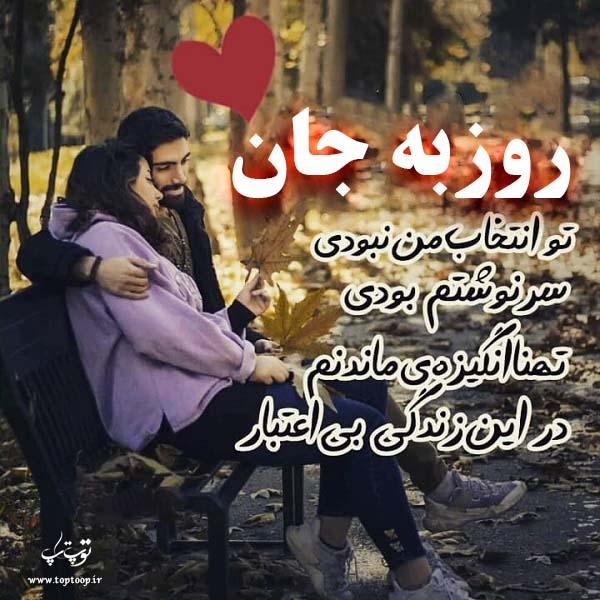 عکس نوشته ی اسم روزبه