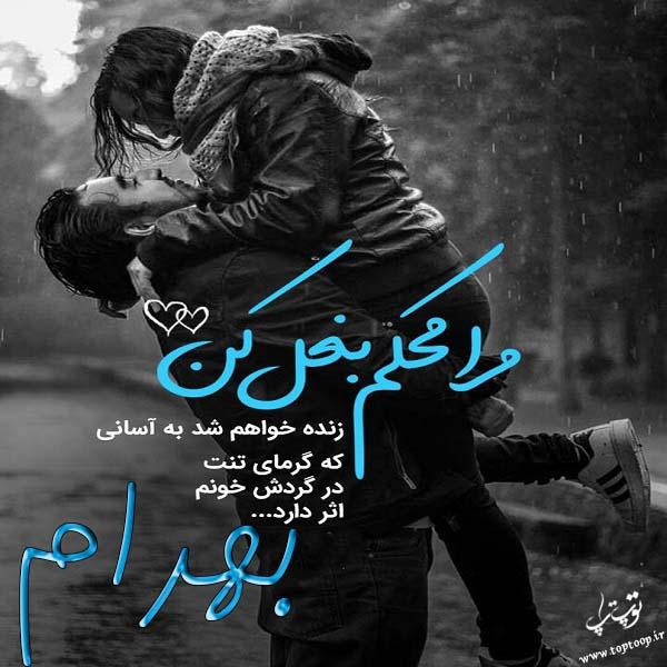 عکس نوشته اسم بهرام برای پروفایل