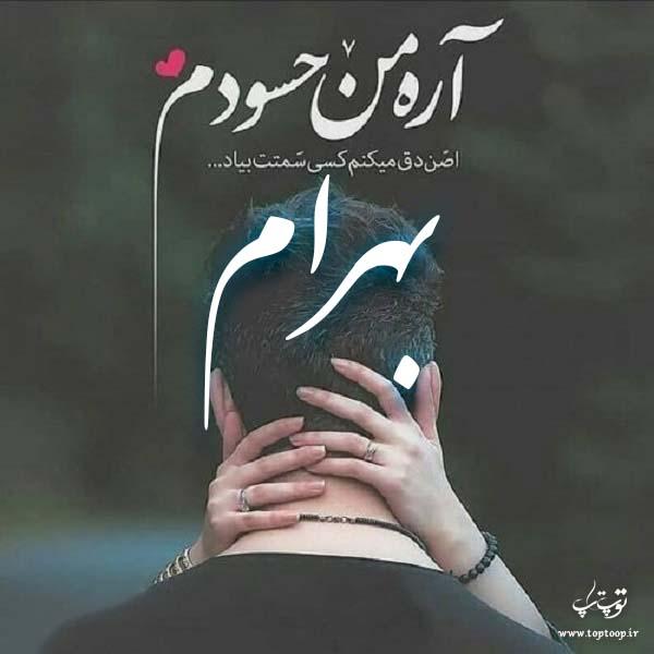 عکس نوشته با اسم بهرام