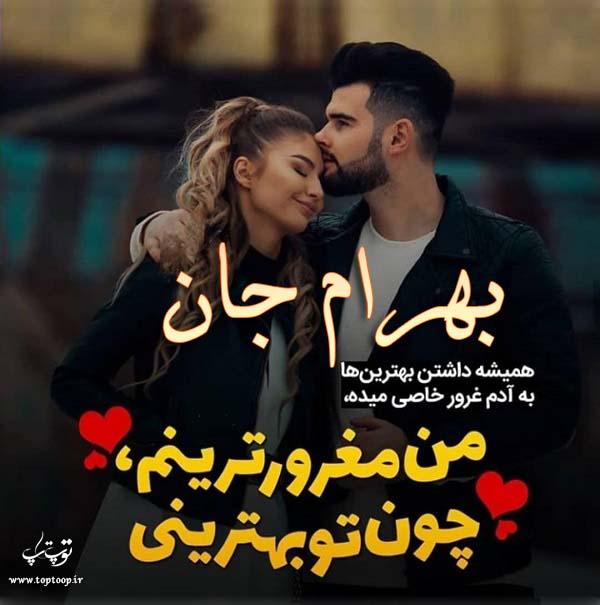 عکس نوشته نام بهرام