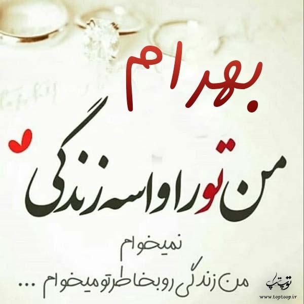 عکس نوشته جدید اسم بهرام