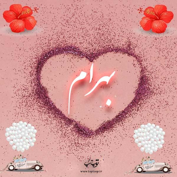 عکس قلب با نوشته بهرام
