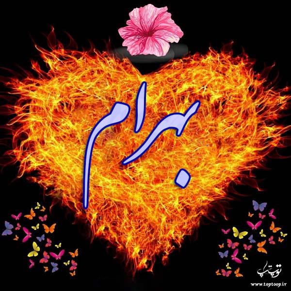 تصویر نوشته با اسم بهرام
