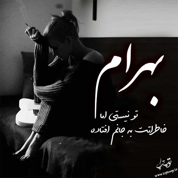 عکس نوشته غمگین اسم بهرام