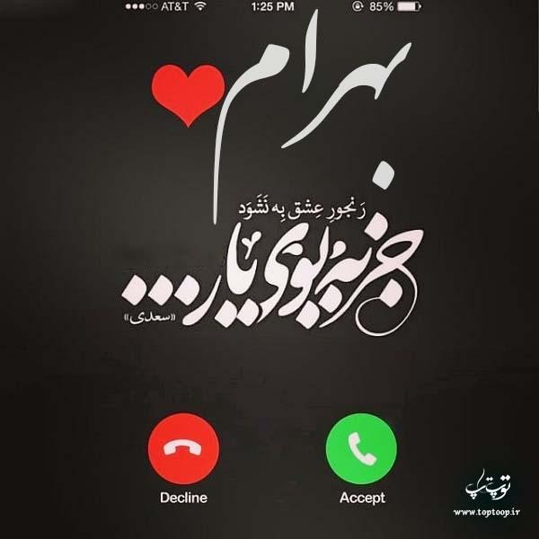 عکس نوشته عاشقانه اسم بهرام