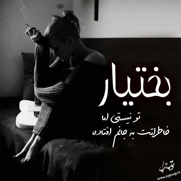 عکس نوشته غمگین اسم بختیار
