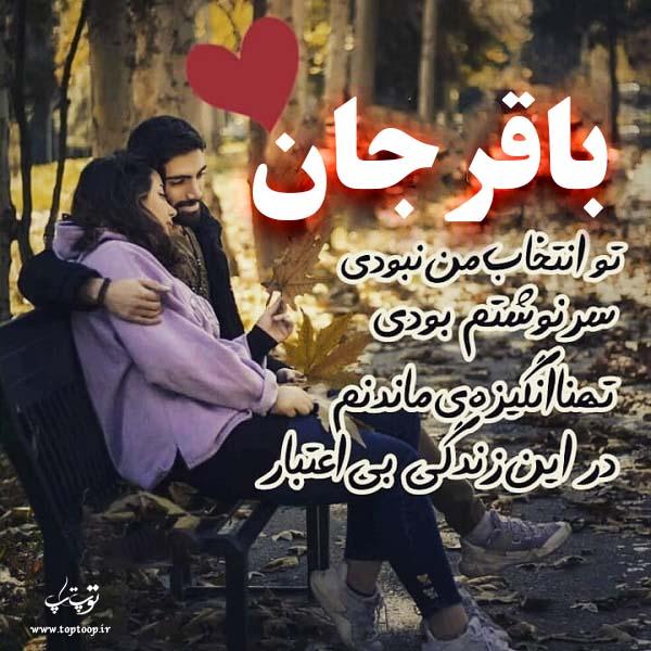 عکس نوشته عاشقانه اسم باقر