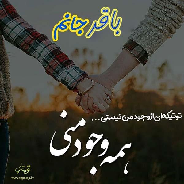 عکس با متن عاشقانه اسم باقر