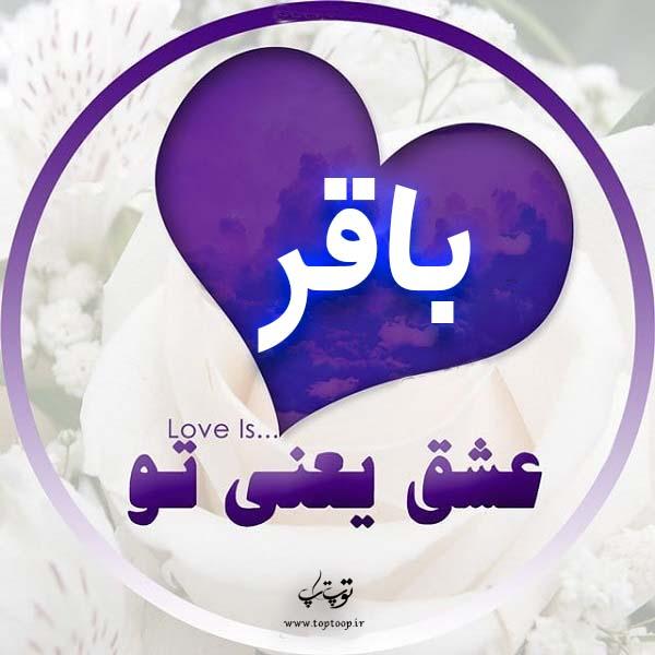 عکس پروفایل اسم باقر