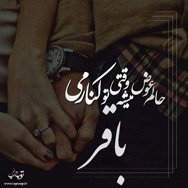 عکس نوشته های اسم باقر