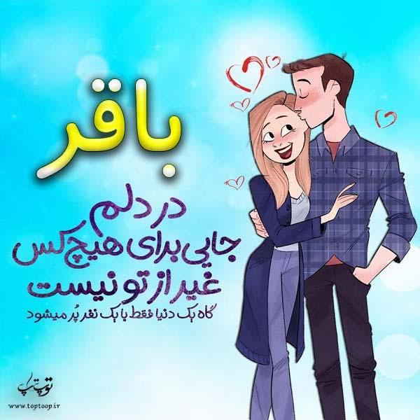 عکس نوشته فانتزی اسم باقر