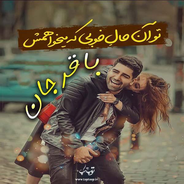 عکس و نوشته اسم باقر