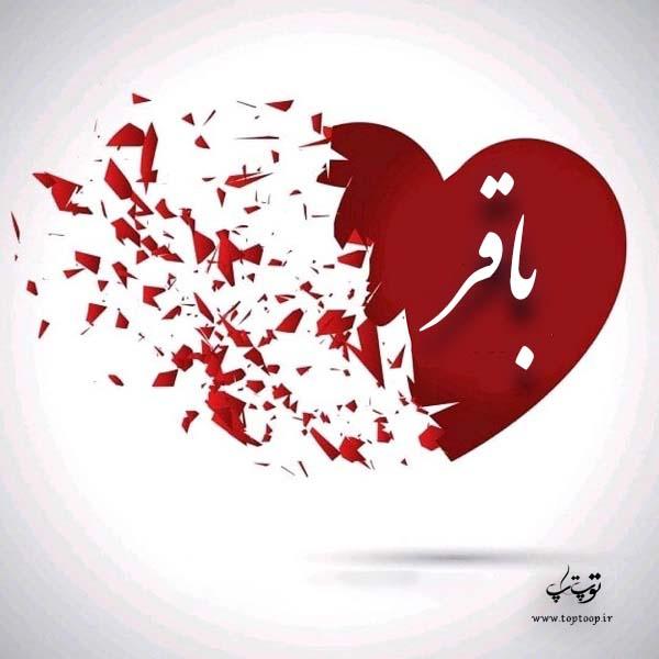 عکس نوشته قلب با اسم باقر