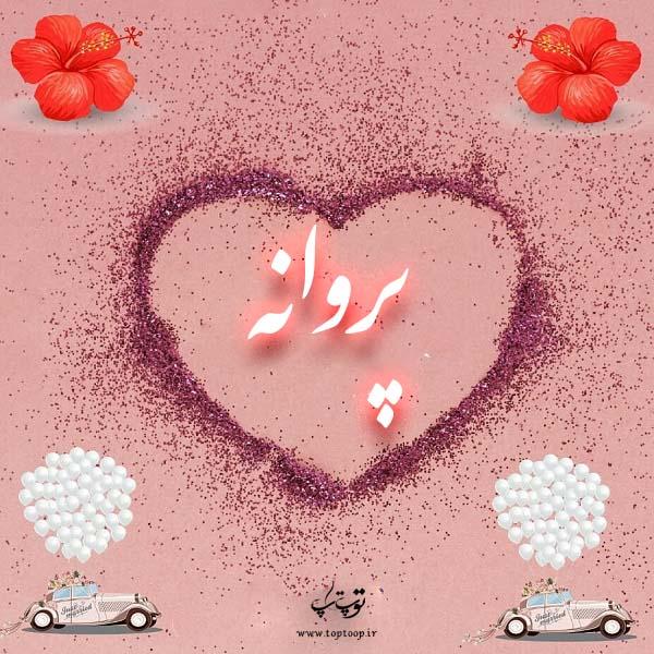 عکس نوشته قلب با اسم پروانه