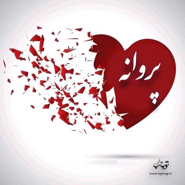 عکس قلب با نوشته پروانه