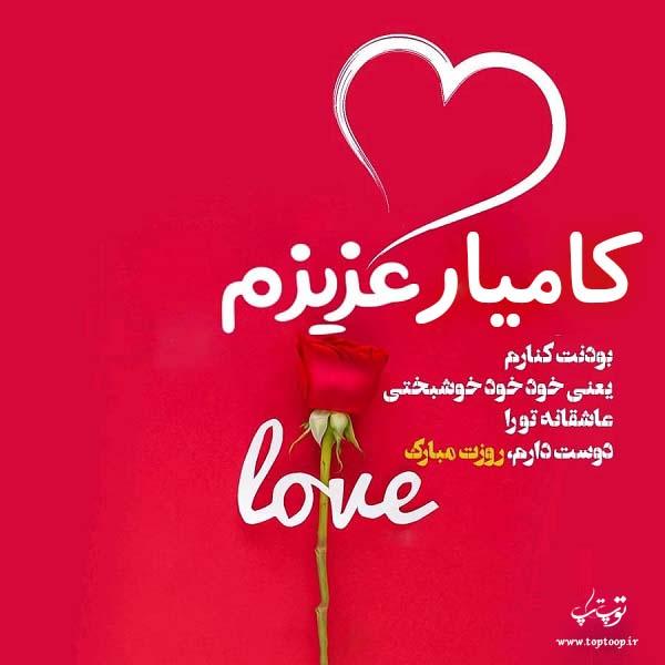 عکس نوشته کامیار عزیزم روزت مبارک