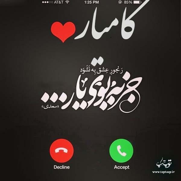 عکس نوشته های اسم کامیار