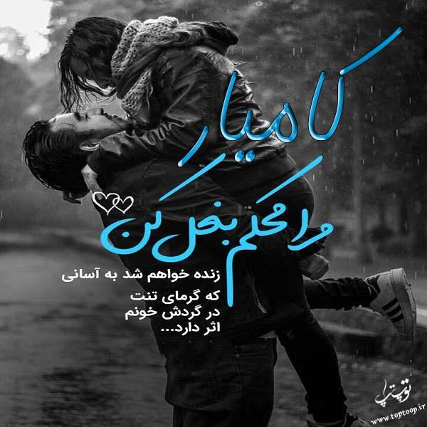 عکس نوشته اسم کامیار