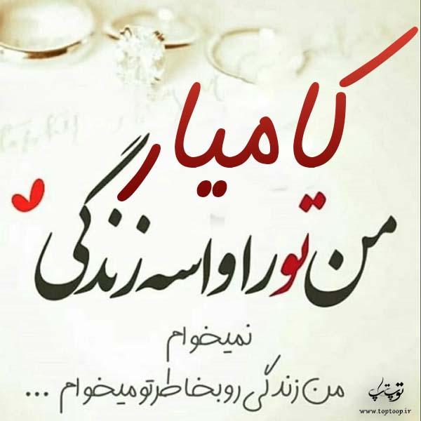 عکس نوشته جدید اسم کامیار