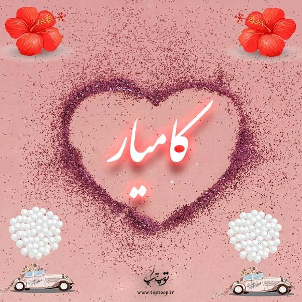 عکس نوشته قلب با اسم کامیار